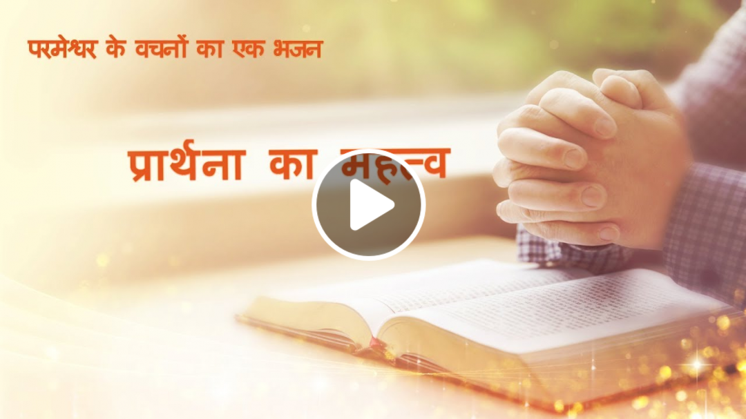 Worship God in Spirit and in Truth | Hindi Christian Worship Song |